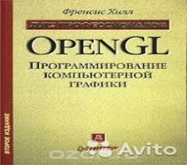 Продам: OpenGL Программирование компьютерной гра