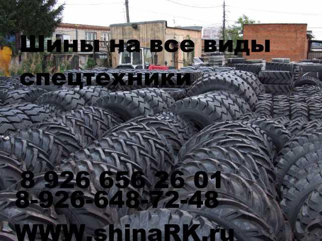 Продам: Шины для дорожно-строительной техники