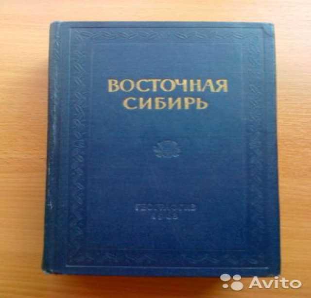 """Продам: Книга """"Восточная Сибирь. ЭГХ"""""""