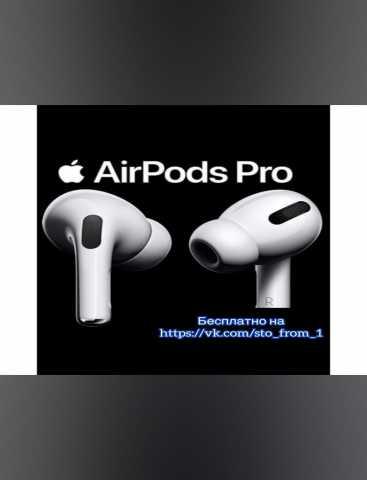 Отдам даром: Apple AirPods Pro