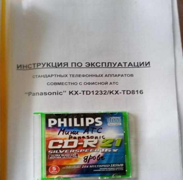 Продам: Атс Panasonic kx-td1232/kx-td816