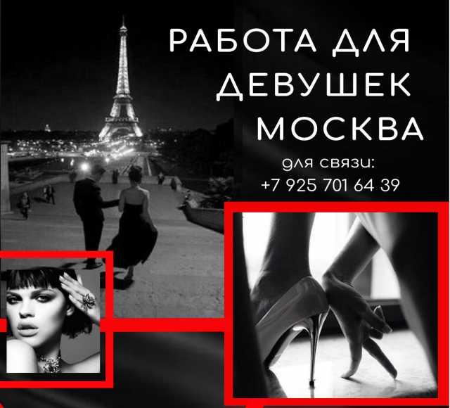 Работа для девушек в ночь москва дмитрий климчук