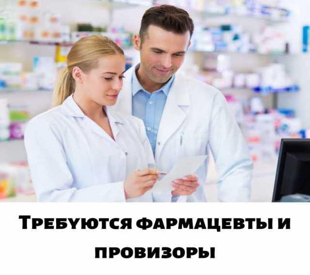 Вакансия: Требуется Фармацевт