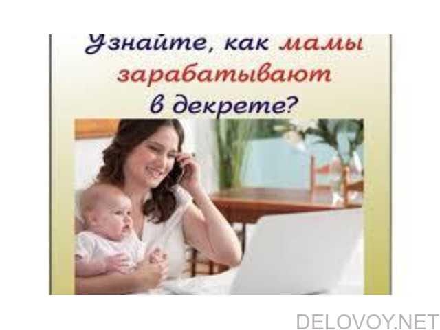 Вакансия: Простая подработка мамам в декрете