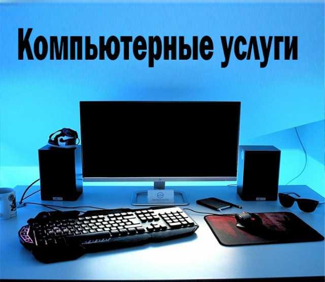 Предложение: Ремонт компьютеров и ноутбуков на дому