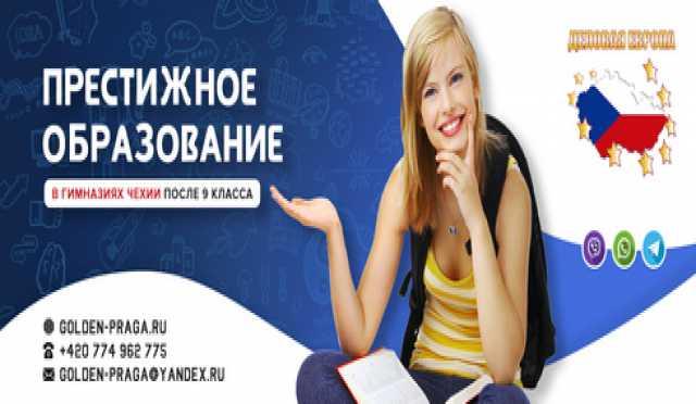 Предложение: Открываем набор абитуриентов в Чехию и д
