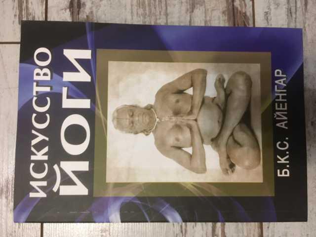 Продам: Книги по йоге