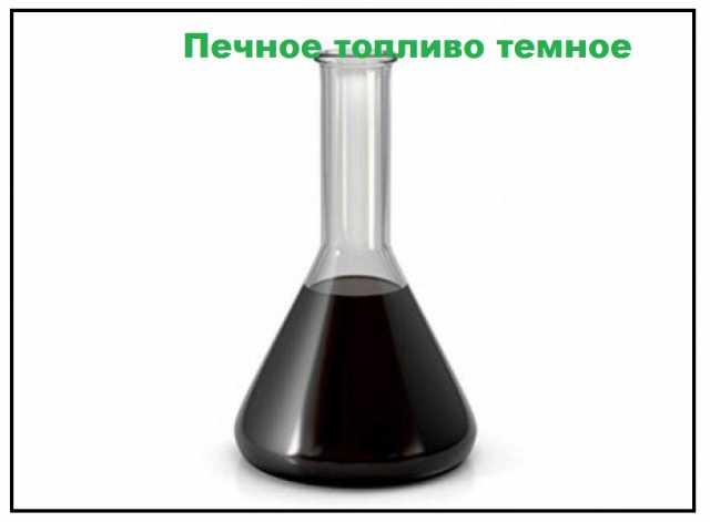 Продам: темное печное топливо