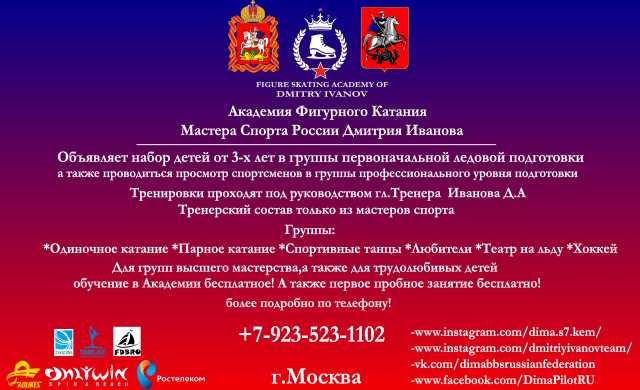 Предложение: Академия фигурного катания ДмитрияИванов