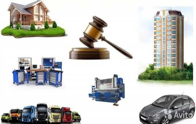 Предложение: Покупка с торгов авто , недвижимости