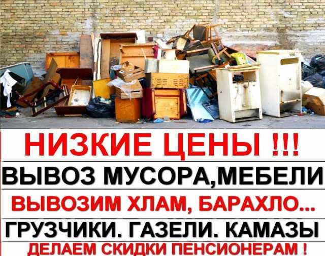 Предложение: Вывоз старой мебели. Вывоз мусора