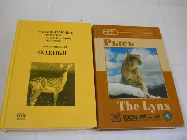 Продам: Научные книги о животных