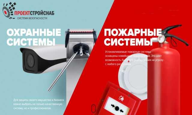 Продам: Поставка охранных и пожарных систем