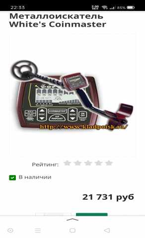 Продам: Металлоискатель