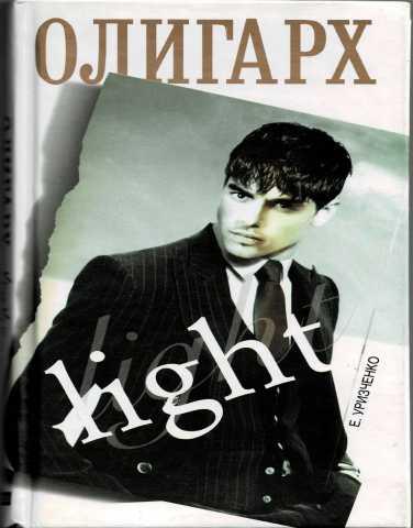 Продам: Олигарх light. Уризченко Е