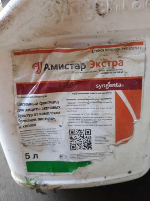 Продам Системный фунгицид Амистар Экстра 100 ли