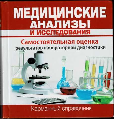 Продам: Медицинские анализы и исследования