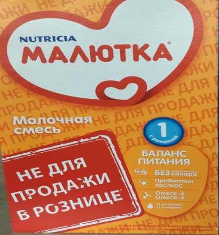 Продам: Смесь молочная «Nutricia Малютка» 400 г