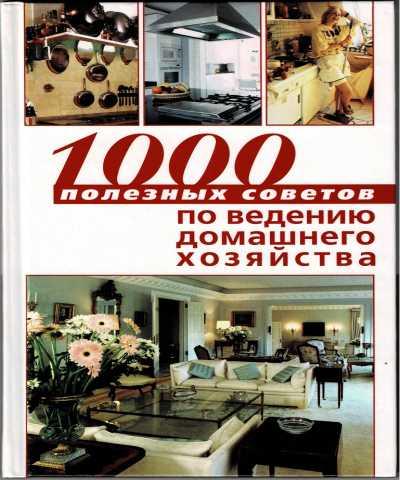 Продам: 1000 полезных советов по ведению домашне
