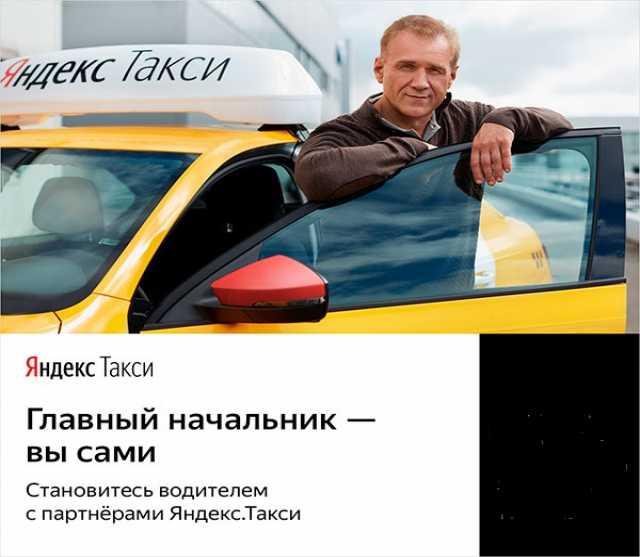 Вакансия: Открыт набор водителей в такси