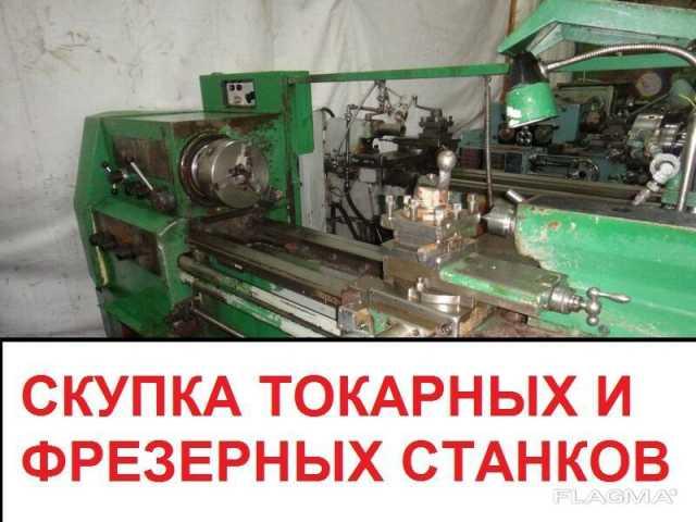 Куплю: б/у токарные и фрезерные станки