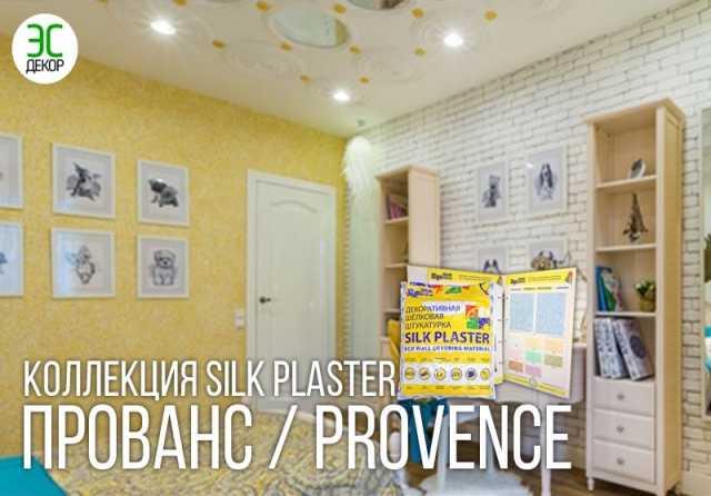 Продам Прованс Silk Plaster