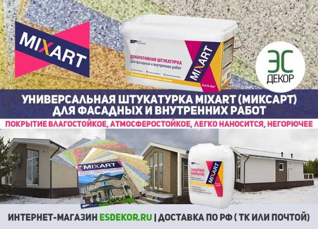 Продам Миксарт SILK PLASTER