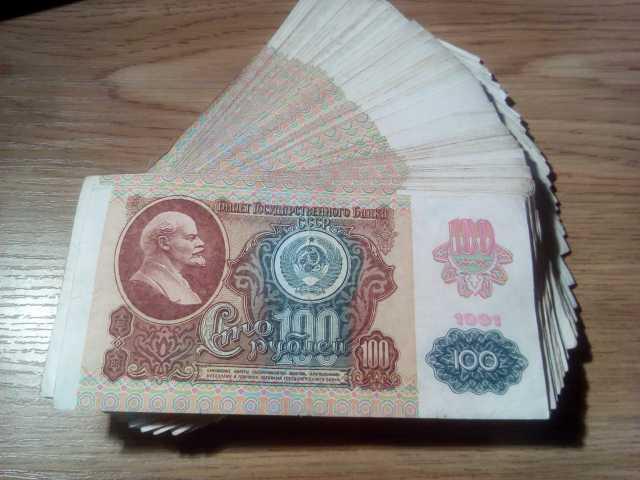 Продам: 100 рублей СССР.1991 года