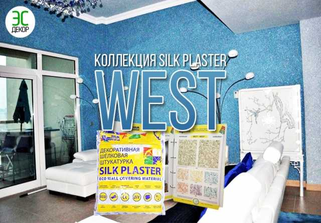Продам: West SILK PLASTER