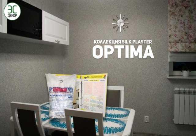 Продам Оптима silk plaster