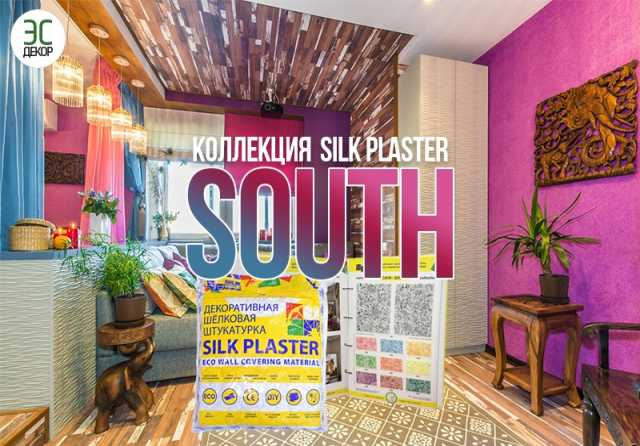 Продам Сауф silk plaster