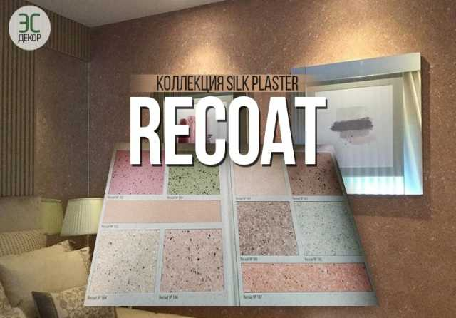 Продам: RECOAT I Silk Plaster