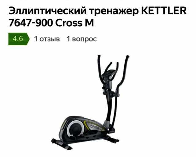 Продам: Эллиптический тренажер KETTLER 7647-900