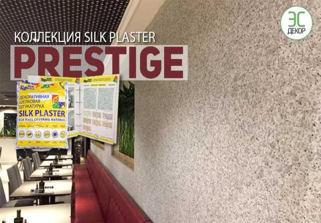 Продам: Престиж silk plaster