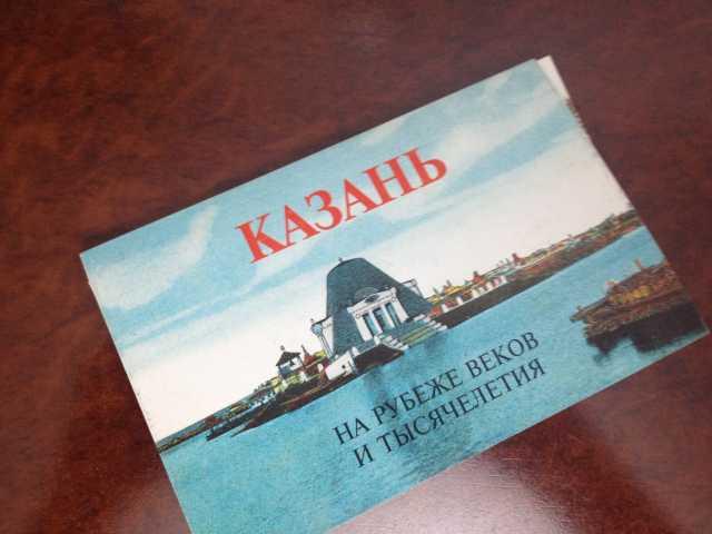 Продам: Комплект открыток Казань на рубеже веков