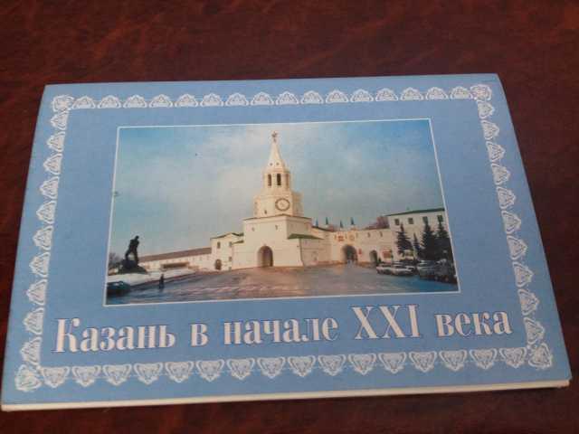 Продам: Комплект открыток Казань в начале 21вв