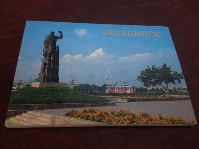 Продам: Комплект открыток Челябинск 1988г