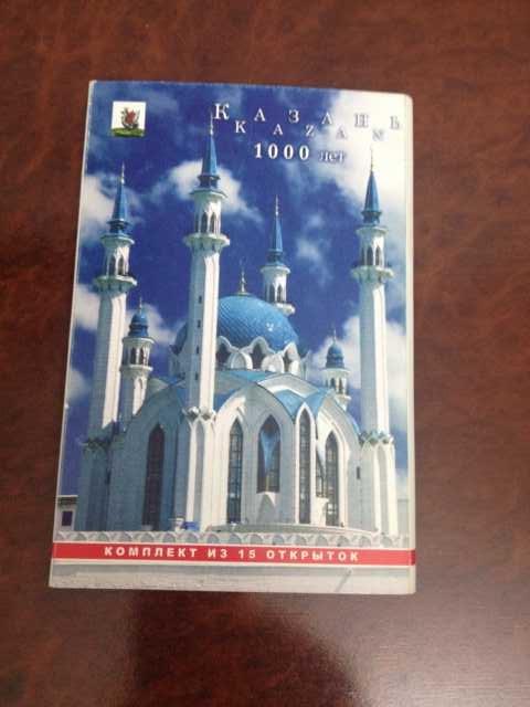 Продам: Комплект открыток 1000-летие Казани