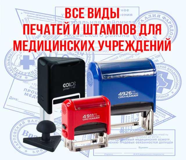 Предложение: Изготовление медицинских печатей штампов