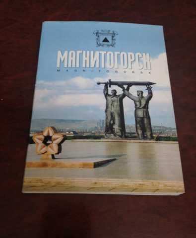 Продам: Комплект открыток Магнитогорск