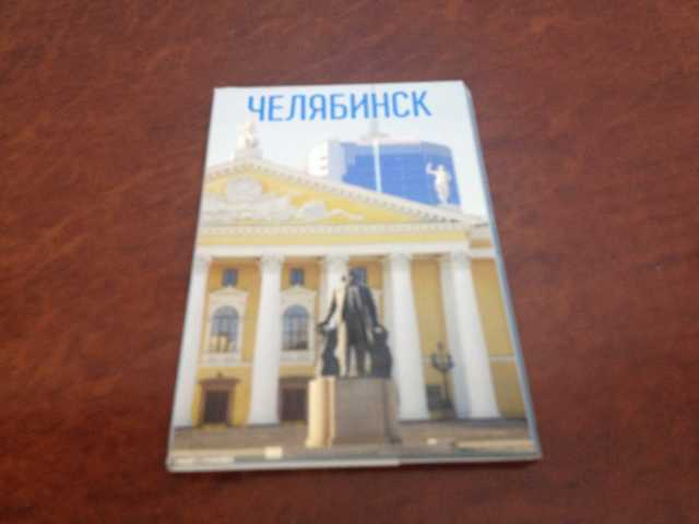 Продам: Комплект открыток Челябинск 2013г