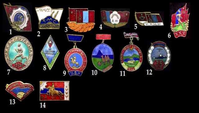 Куплю: Монгольские значки до 1970г