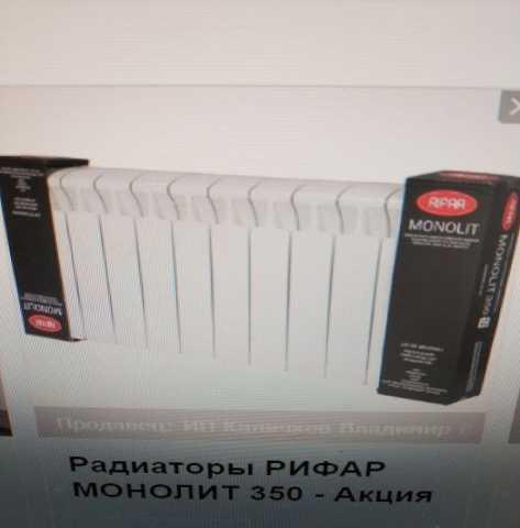 Куплю Радиаторы отопления биметалл 350 rifar