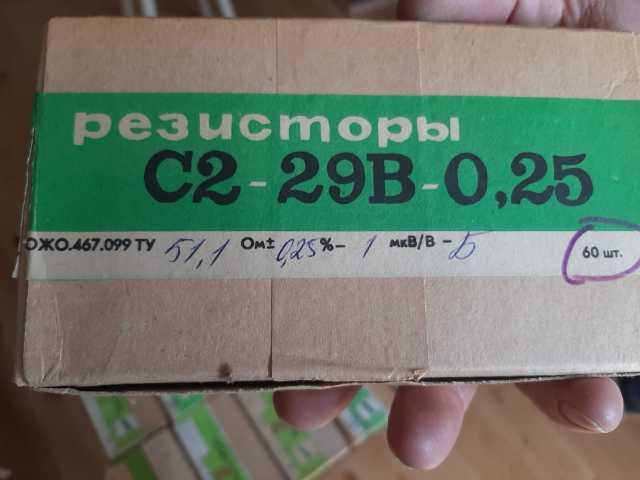 Продам: С2-29в прецизионные резисторы ОС ассорти