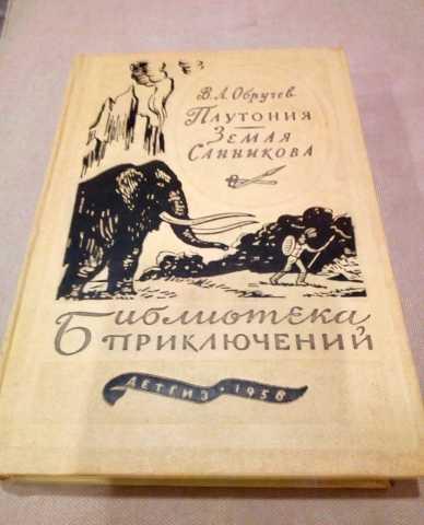 """Продам: Книгу """"Плутония.Земля Санникова"""""""