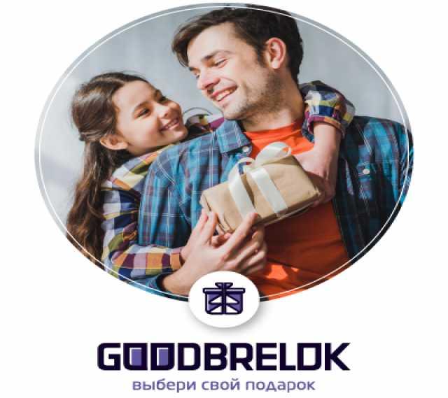 Предложение: Goodbrelok.Ru Оригинальные подарки, суве