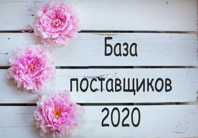 Предложение: База поставщиков 2020