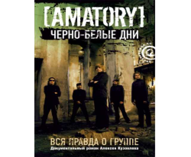 Куплю: Книга AMATORY Черно-белые дни