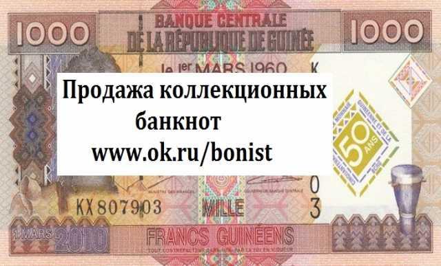 Продам: Распродажа банкнот www.ok.ru/bonist