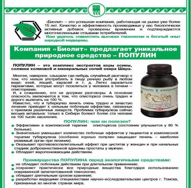Продам: Популин с дигидрокверцетином от глистов